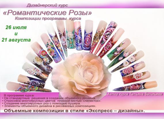 romantich rozi 26 iulya