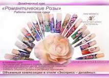 ronantic rose