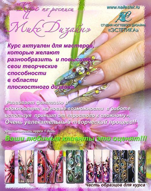 mix-design